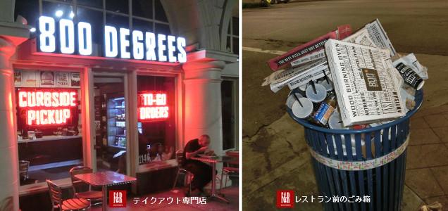 テイクアウト専門店とレストラン前のごみ箱