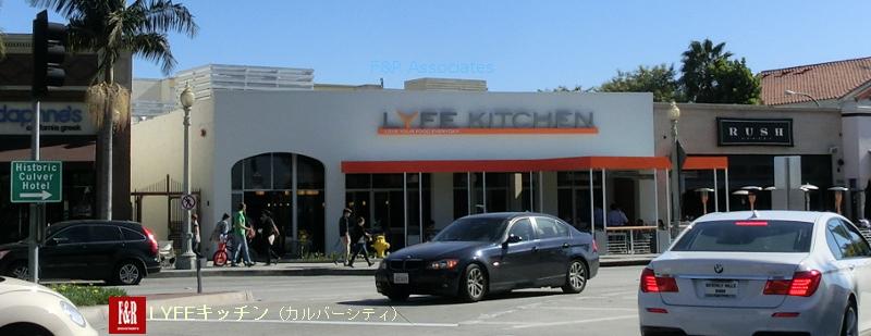 LYFEキッチン2号店