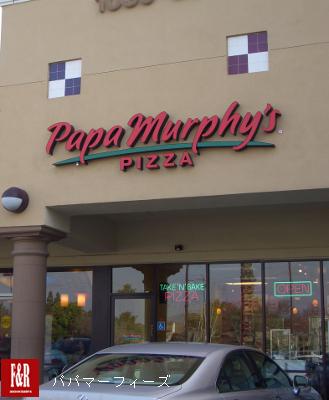 papamurphy
